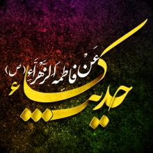 دانلود  مجموعه صوتی حدیث کساء با نوای مداحان مشهور فارسي و عربي