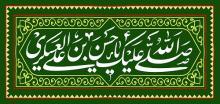فایل لایه باز (psd) پوستر ولادت امام حسن عسکری علیه السلام