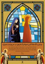 پوستر بیانات مقام معظم رهبری: این دو زن، دنیا را نور باران میکنند (+ متن)