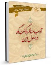 """کتاب """"آداب مناظره و گفت و گو در اصول دین"""" نوشته آیت الله سید علی حسینی میلانی"""