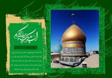 فایل لایه باز (psd) پوستر ولادت حضرت عبدالعظیم حسنی علیه السلام