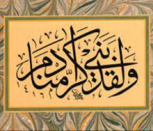 ارزش انسان در قرآن/ و لقد کرمنا بنی آدم...