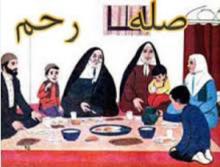 اهمیت صله رحم در قرآن و روایات
