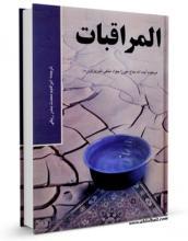 المراقبات حاج میرزا جواد ملکی تبریزی وبلاگ راسخون بلاگ rasekhoon rasekhonblog