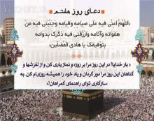 دعای روز هفتم ماه رمضان