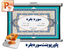 متن و ترجمه سوره بقره