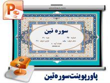 متن و ترجمه سوره تین
