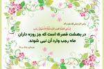 پیامبر (ص): در بهشت قصری است که جز روزه داران ماه رجب در آن وارد نمی شوند