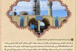 دانلود عکس نوشته حدیث: فضیلت مسجد سهله