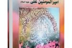 "کتاب ""چهل داستان و چهل حدیث از امیر المومنین علی علیه السلام"" نوشته عبدالله صالحی"