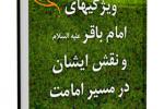 """کتاب """" ویژگی های امام باقر ( علیه السلام ) و نقش ایشان در مسیر امامت """"نوشته محمد باقر حکیم"""