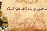 چهل حدیث تصویری نورانی از امام کاظم علیه السلام
