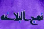 اسلام در نهج البلاغه