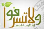 دیدگاه قرآن درباره صرفه جویی و مصرف