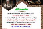 عبرتهای عاشورایی: سلیمان بن صرد خزائی (پوستر)