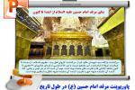 مرقد امام حسین علیه السلام در طول تاریخ