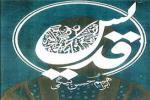 کتاب درباره امام علی علیه السلام
