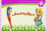 آموزش حجاب و عفاف  به کودکان
