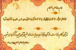 حدیث درباره توصیف قرآن
