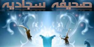 نرم افزار صحیفه سجادیه امام سجاد (ع)