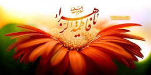 مدح و منقبت حضرت فاطمه الزهرا (س) برگرفته از کتاب فاطمه الزهراء سلام الله علیها نوشته علامه امینی (ره)