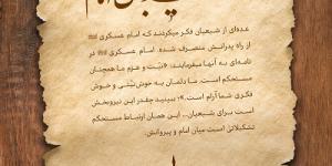 پوستر بیانات مقام معظم رهبری: نامه امیدبخش امام عسکری علیهالسلام (+ متن)