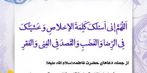 حدیث حضرت زهرا سلام الله علیها درباره خلقیات نیکو