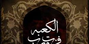 شعر شهریار درباره مناجات امام علی (ع)