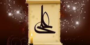 شعر در مدح و منقبت امام علی علیه السلام