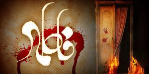 کلیپ سند شهادت حضرت محسن سلام الله علیه از کتب اهل سنت