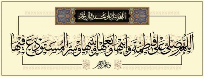 Image result for زیارت نامه فاطمه زهرا