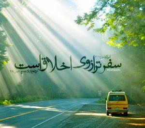 امام علی (ع): سفر  ترازوی اخلاق است .  (شرح نهج البلاغه، ح20، ص294)