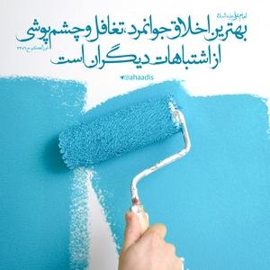 امام علی(ع): بهترین اخلاق جوانمرد، تغافل و چشم پوشی از اشتباهات دیگران است