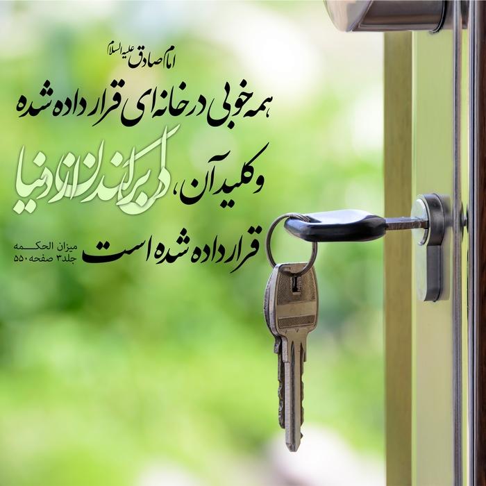 امام صادق (ع):همه خوبی در خانه ای قرار داده شده و کلید آن، دل برکندن از دنیا قرار داده شده است.
