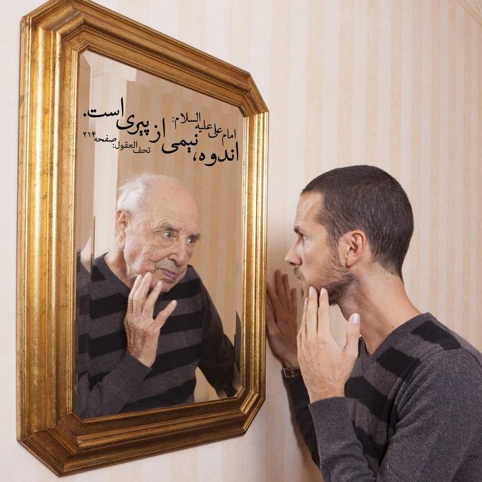 امام علی«علیه السلام» : اندوه، نیمی از پیری است. تحف العقول، ص214