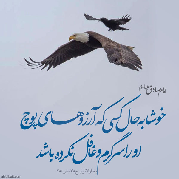 امام صادق (ع): خوشا به حال کسی که آرزوهای پوچ، او را سرگرم و غافل نکرده باشد.