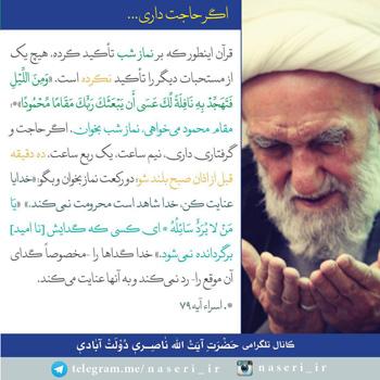 آیت الله ناصری : قرآن اینطور که بر نماز شب تاکید کرده هیچ یک از مستحبات دیگر را تاکید نکرده است