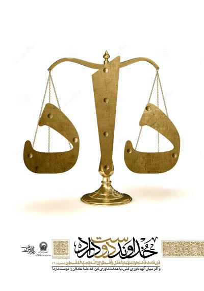 و اگر میان آنها داوری کنی ، با عدالت داوری کن، که خدا عادلان را دوست دارد! (سوره حجرات، آیه 9)