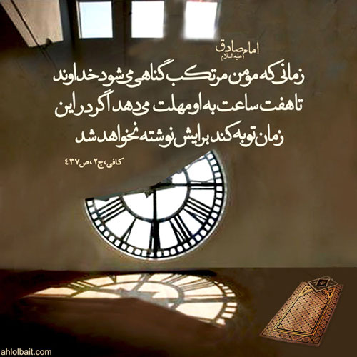 امام صادق (علیه السلام) : زمانی که مومن مرتکب گناهی می شود خداوند تا هفت ساعت به او مهلت می دهد