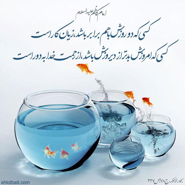 امام کاظم (علیه السلام): کسى که دو روزش با هم برابر باشد، زیان کار است.