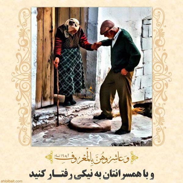 و با همسرانتان به نیکی رفتـار کنید ( آیه 13 سوره نساء)