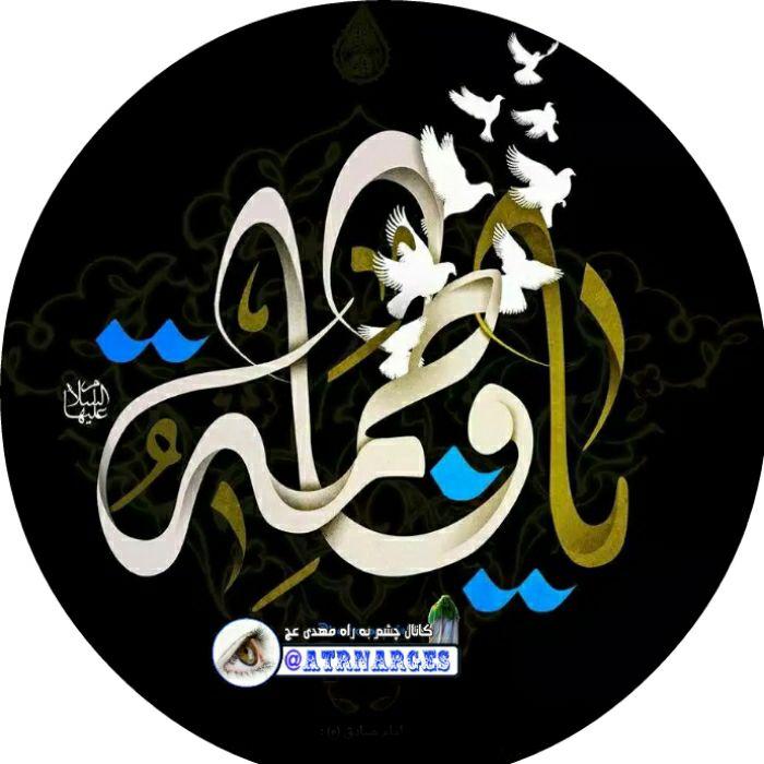 عکس پروفایل فاطمیه و سردار