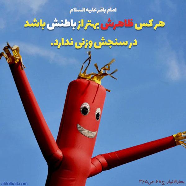 امام باقر علیه السلام : هر کس ظاهرش بهتر از باطنش باشد ،در سنجش وزنی ندارد.