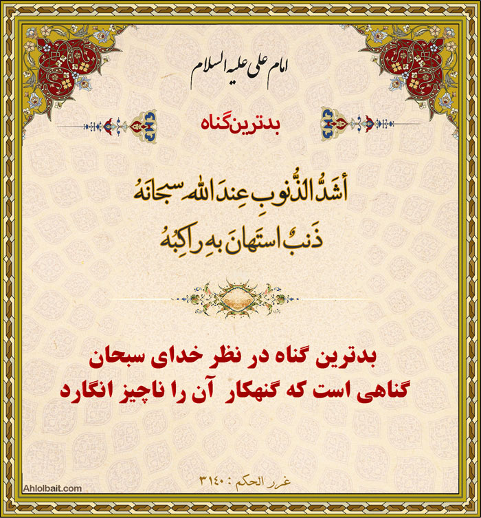 http://ahlolbait.com/files/u1001/22/hadith161_4.jpg