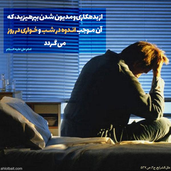 امام علی علیه السلام : از بدهکاری و مدیون شدن بپرهیزید،  که ان موجب اندوه در شب و خواری در روز می گردد