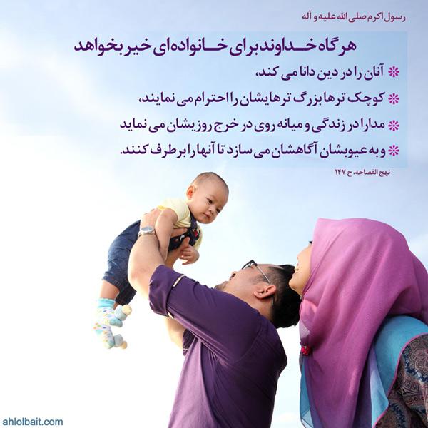 پیامبر (ص): هرگاه خداوند براى خانواده اى خیر بخواهد  ◽️آنان را در دین دانا مى کند،