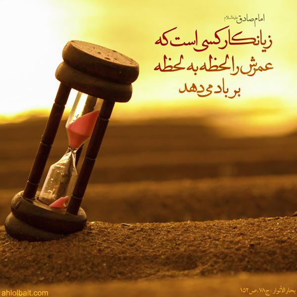 امام صادق (علیه السلام): زیانکار کسی است که عمرش را لحظه به لحظه بر باد می دهد.