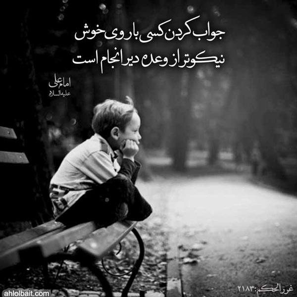 امام علی(علیه السلام):جواب کردن کسى با روى خوش، نیکوتر از وعده دیر انجام است.