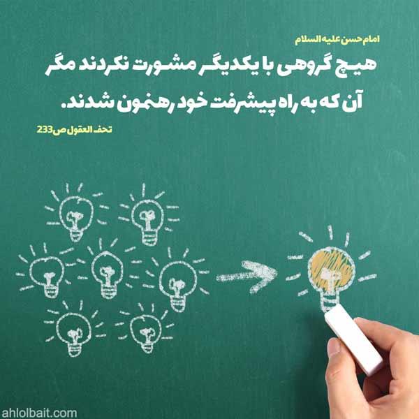 امام حسن (علیه السلام): هیچ گروهی با یکدیگر مشورت نکردند مگر آن که به راه پیشرفت خود رهنمون شدند.