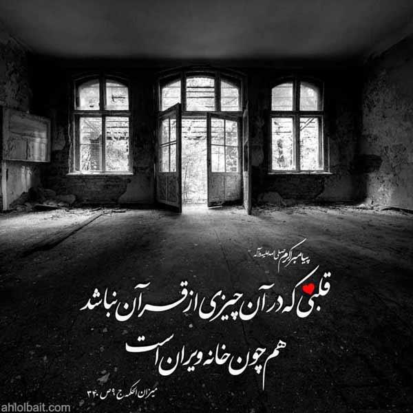 پیامبر صلی الله علیه و آله و سلم قلبی که در آن چیزی از قرآن نباشد،  هم چون خانه ویران است